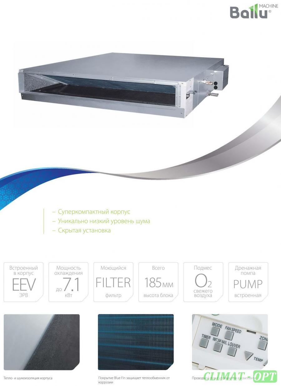 Внутренний канальный супер тонкий блок Ballu Machine BVRFDS-KS6