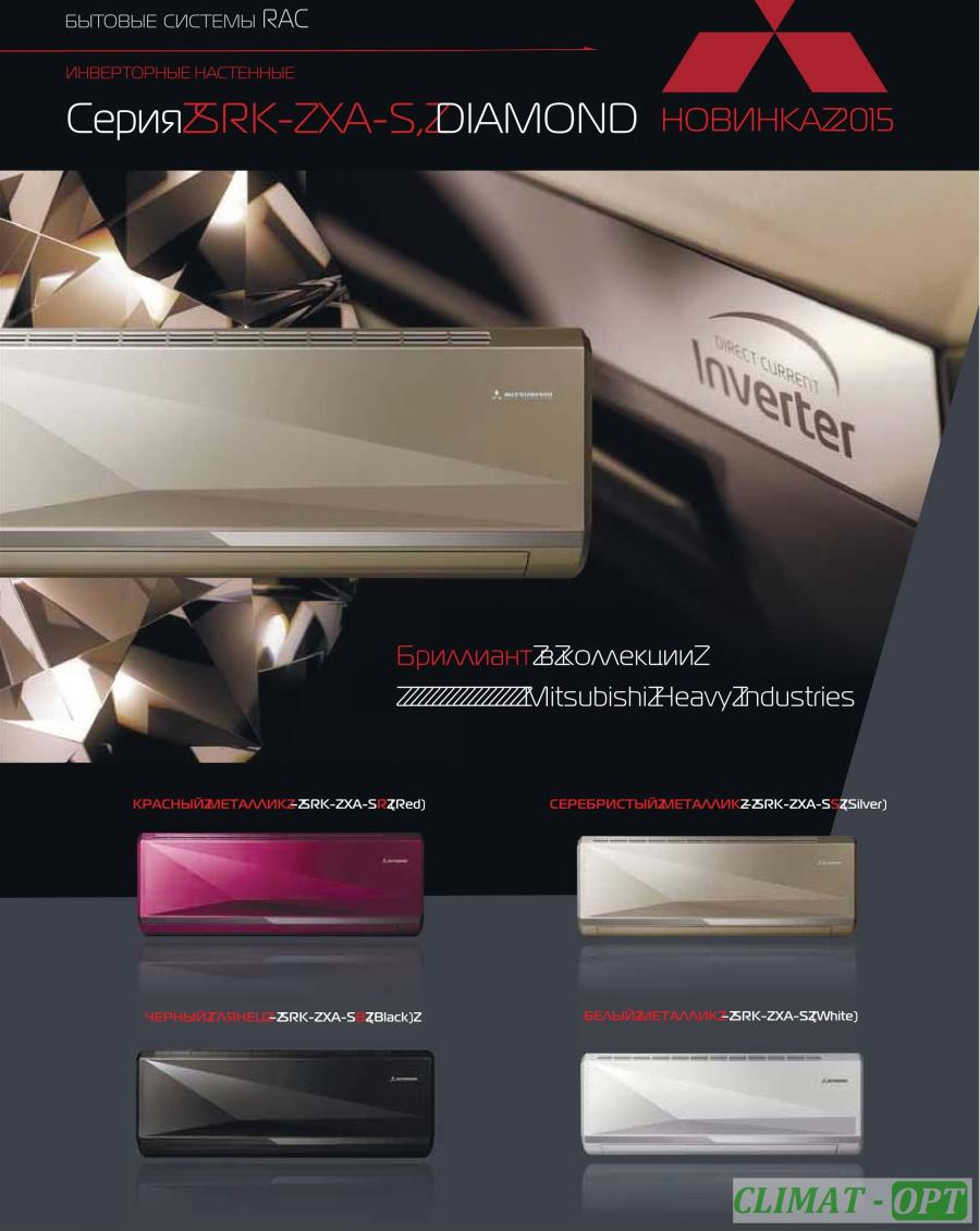 Настенный кондиционер Mitsubishi Heavy Industries DIAMOND SRK-ZXA-S (Звоните, Скидки!)