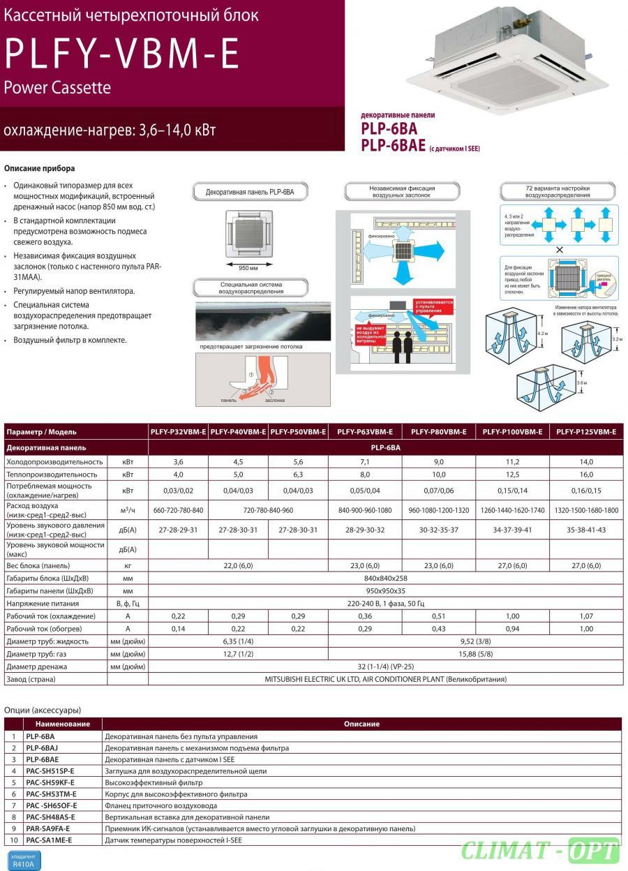 Мультизональная VRF-система Mitsubishi Electric CITY MULTI PLFY-P VBM-E
