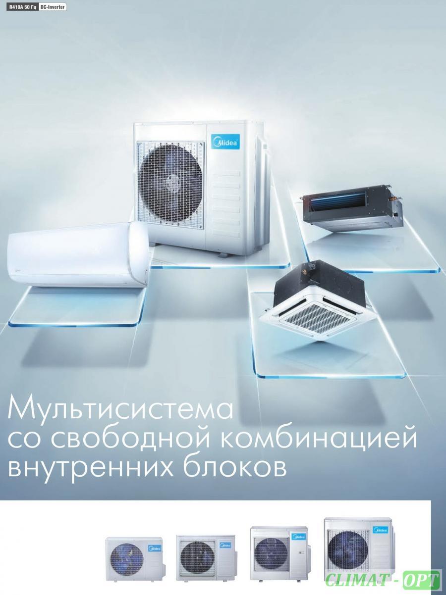 Midea MULTI PREMIER Silver ALuminium DC Inverter Внутренние блоки Настенного типа