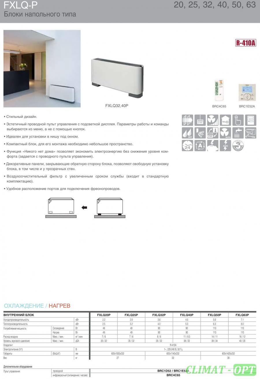 Мультизональная система напольного типа Daikin VRV FXLQ - P