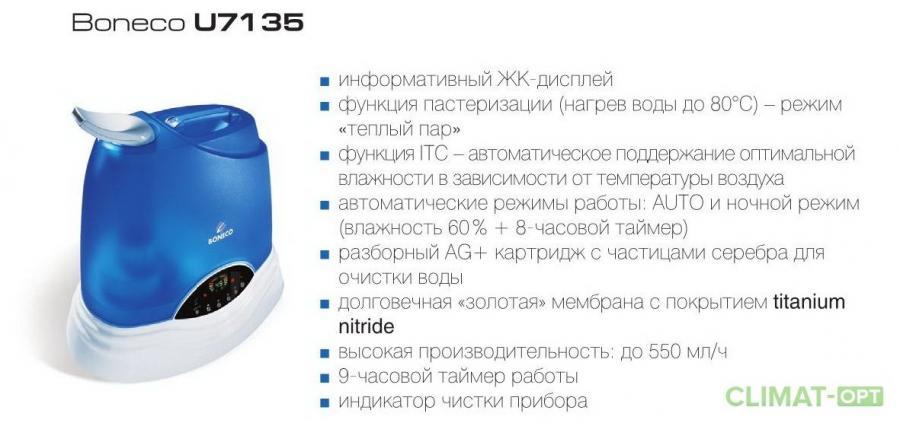 Ультра звуковые увлажнители BONECO 7135 (КОРЕЯ)