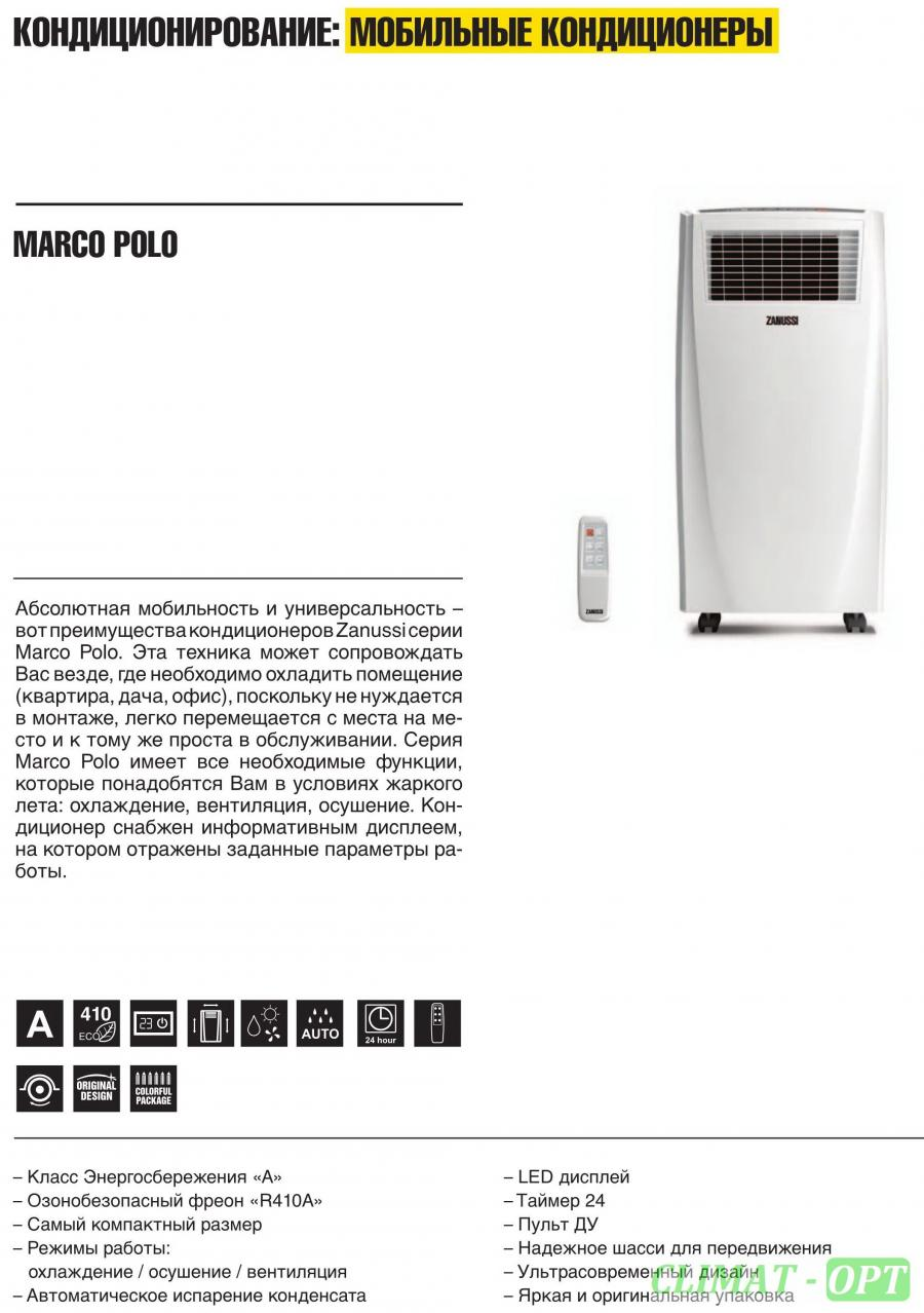 Мобильный кондиционер ZANUSSI MARCO POLO
