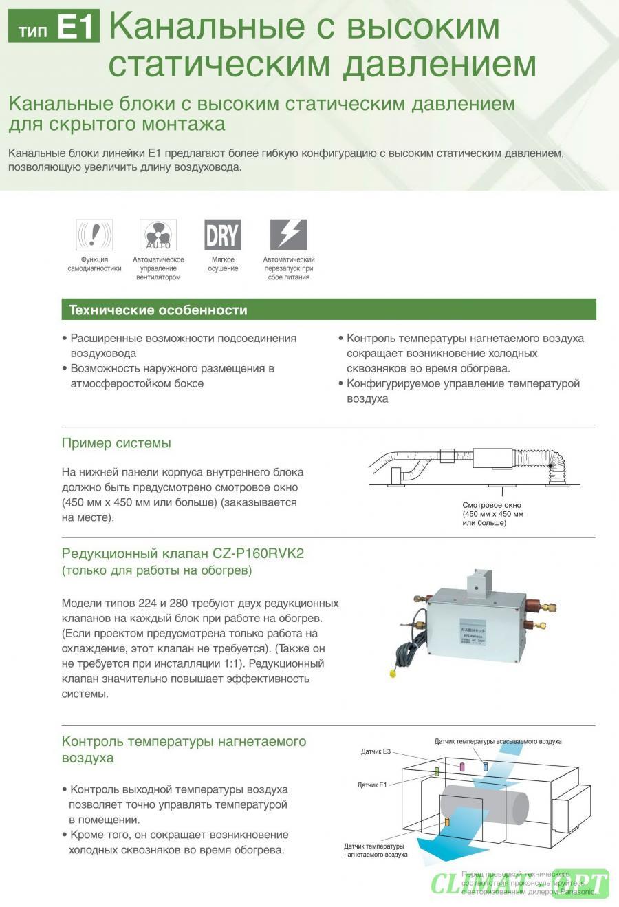Внутренние блоки канального типа Panasonic E1