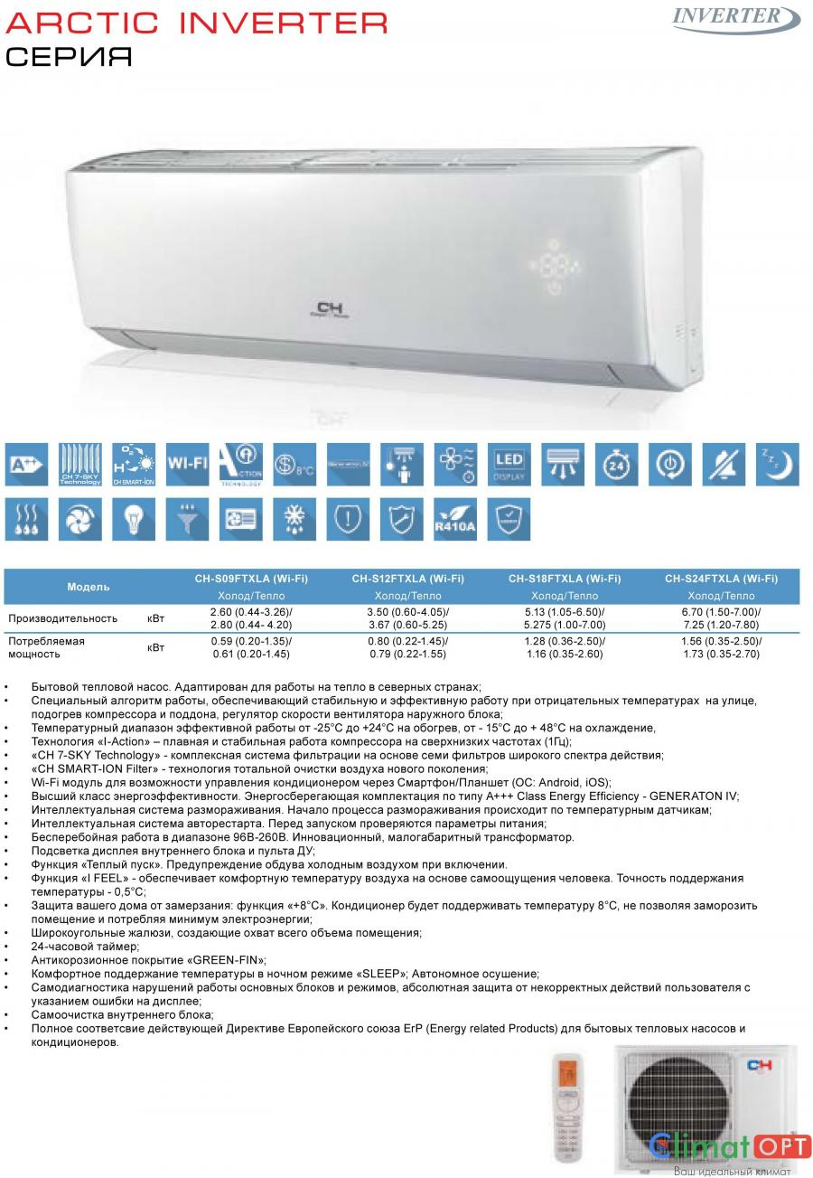 Coper&Hunter ARCTIC WIFI INVERTER New (-25C. Акция на установку)