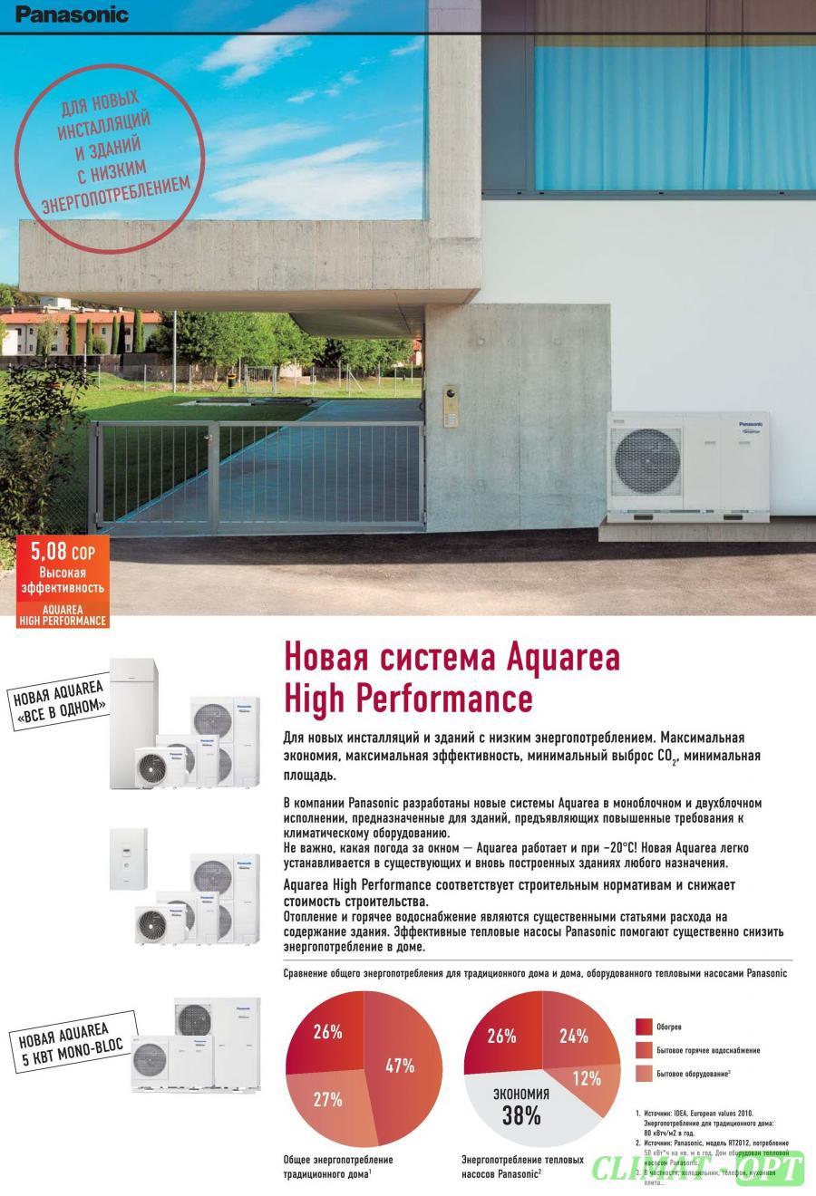 Тепловой насос Panasonic Aquarea T-CAP. bi-block с гидромодулем