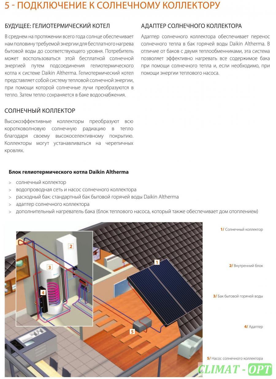 Тепловые насосы Daikin EHBX0 Inverter