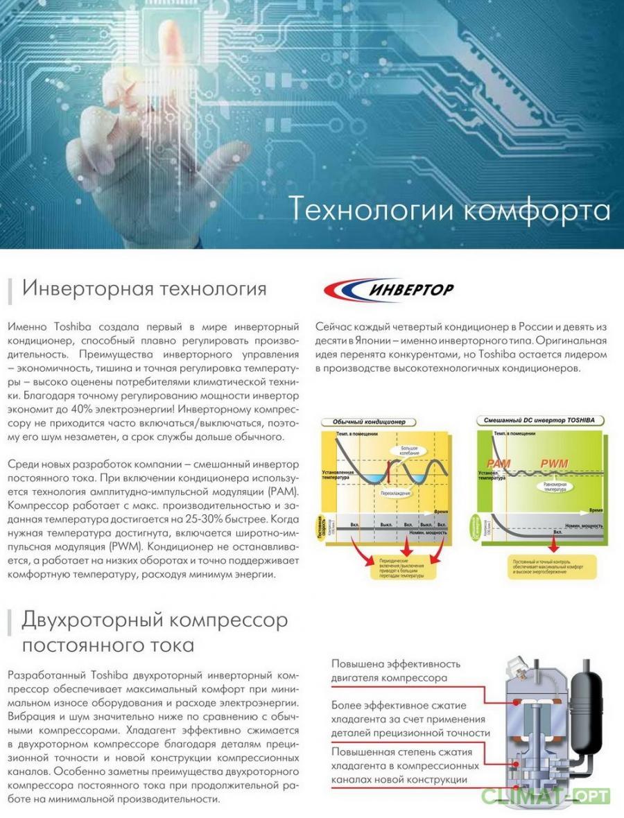 Toshiba EKV Inverter (Обогрев при -15С) Звоните!!!Скидки!!!