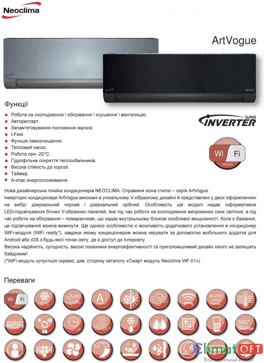 Neoclima ArtVogue Silver/Black Inverter New (Обогрев при -20С) Звоните!!!Скидки!!!