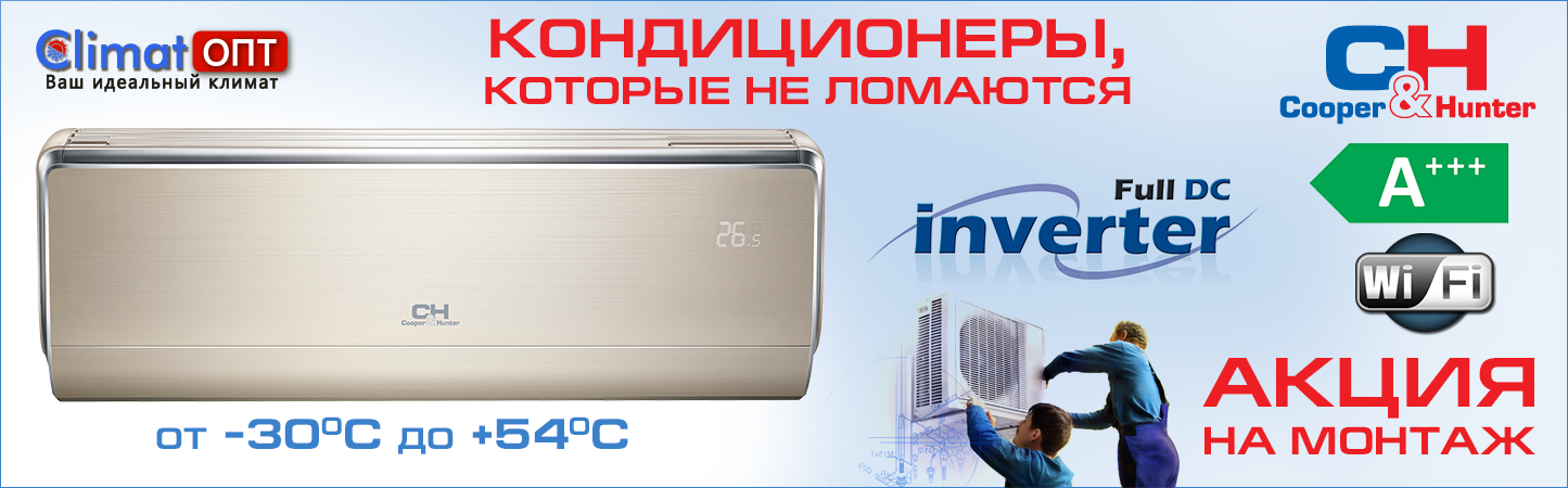 COOPER&HUNTER VIP INVERTER -30C